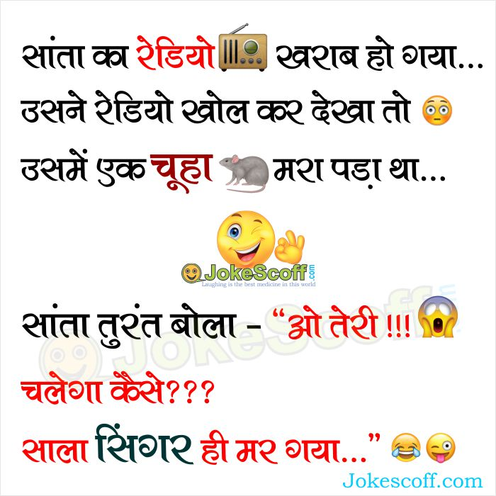 Santa Banta Ka Redio Kharab Hua Funniest Hindi Jokes