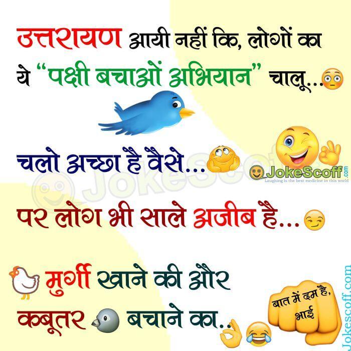 Uttarayan Makar Sankranti Funny Jokes in Hindi