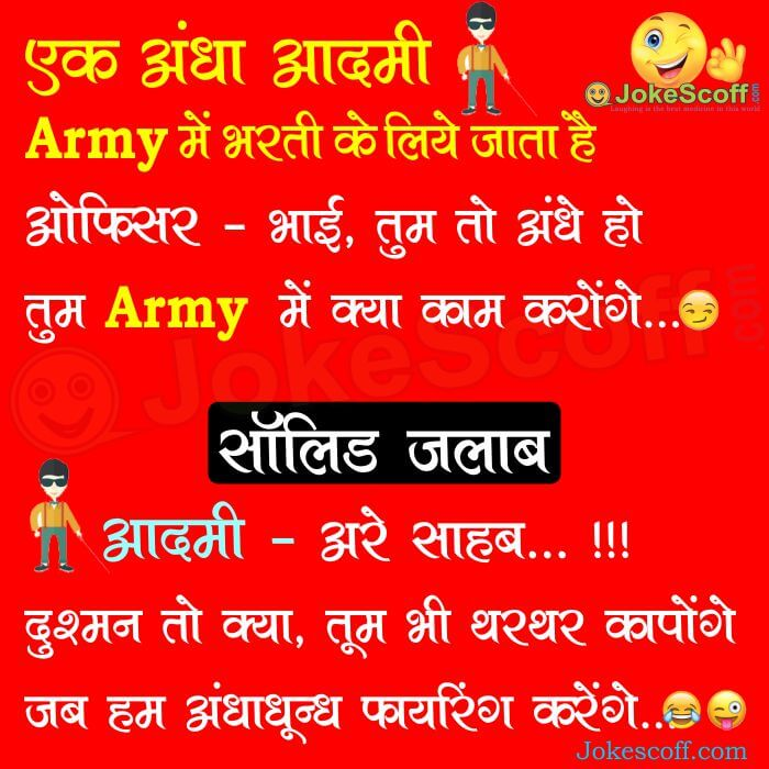 army and blind man funny jokes