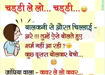 chaddi jaanghiya underwear seller funny jokes in hindi