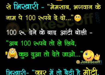 funny bhikhari bagger hindi jokes