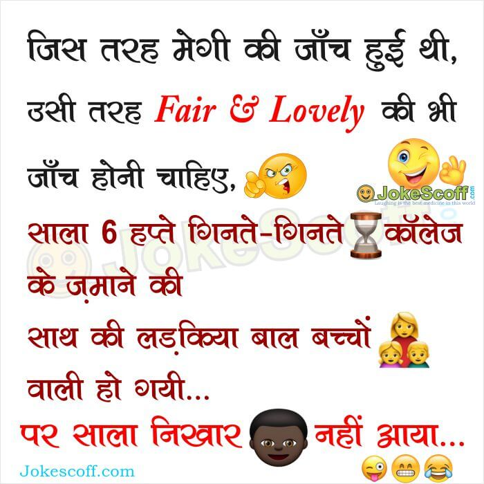 funny fair and lovely hindi jokes