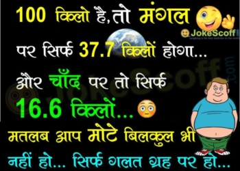 good night jokes in hindi