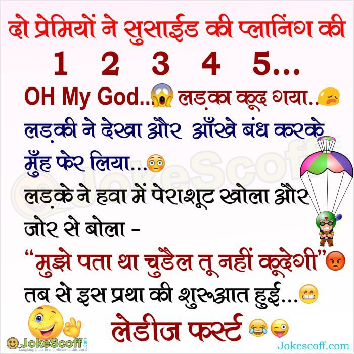 ladies first hindi chutkule funny jokes