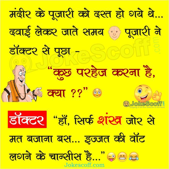 madir ka pujaari pandit ko hua Diarrhea dast jokes in hindi
