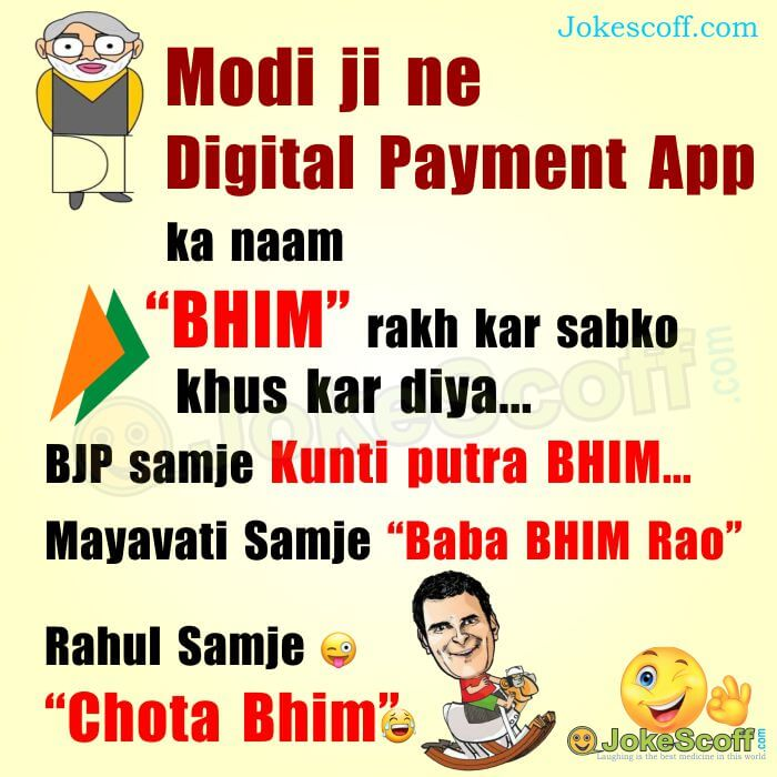 modi digital app bhim and rahul gandhi jokes