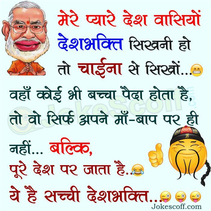 narendra modi speech China funny hindi jokes