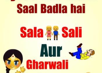 new year husband wife jokes in hindi