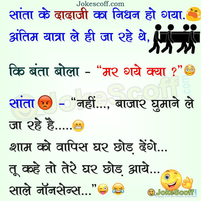 santa ke dadaji ki maut funny hindi jokes