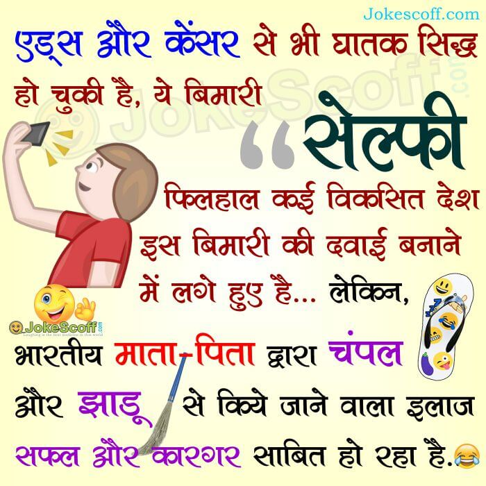 selfie funny hindi mein jokes.