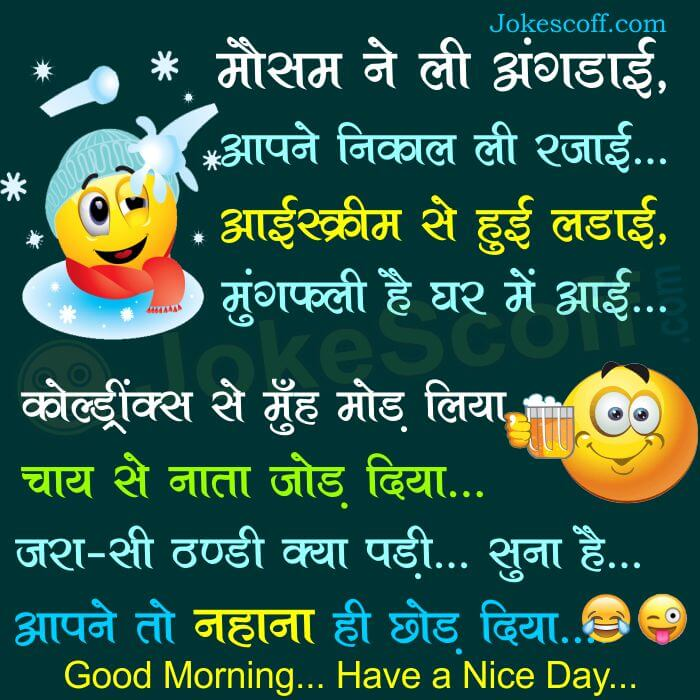 winter season good morning funny jokes sms