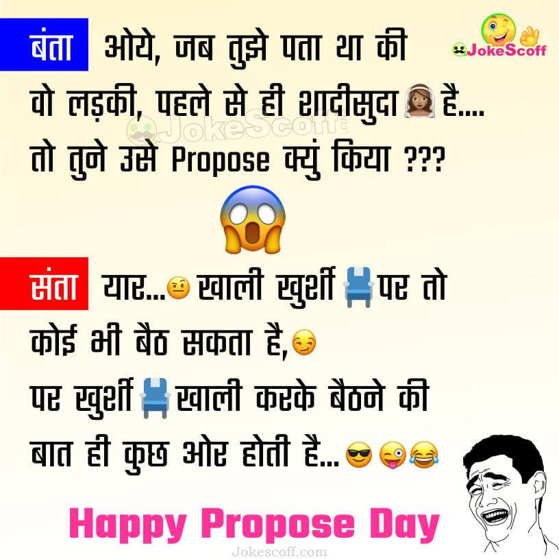 8 February Propose Day Funny Jokes in Hindi