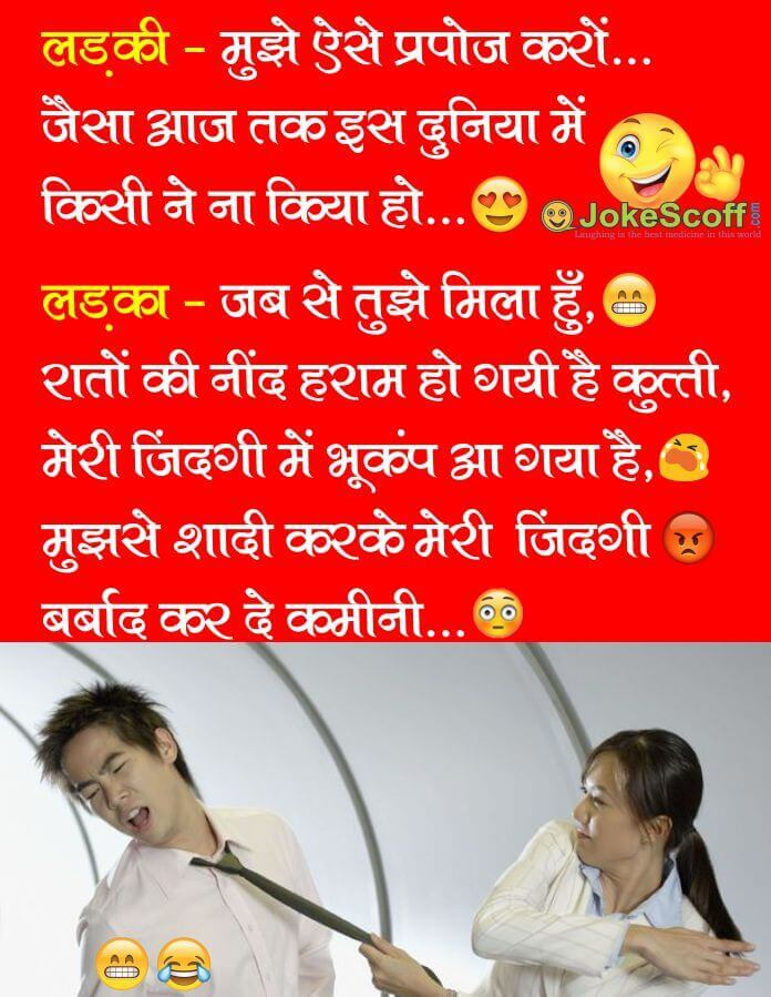 propose day funny jokes in hindi