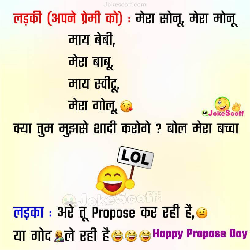 Propose Day Jokes in Hindi