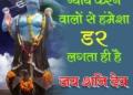 Shanivar and Suterday Shanidev Status DP