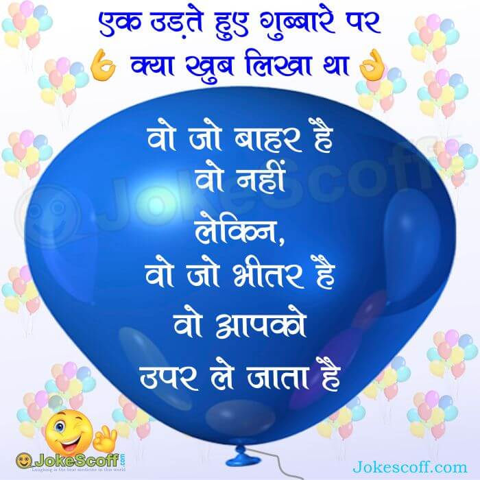 Superb line on ballon - Success quotes in Hindi