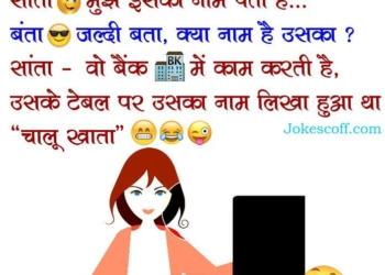 bank employe jokes in hindi