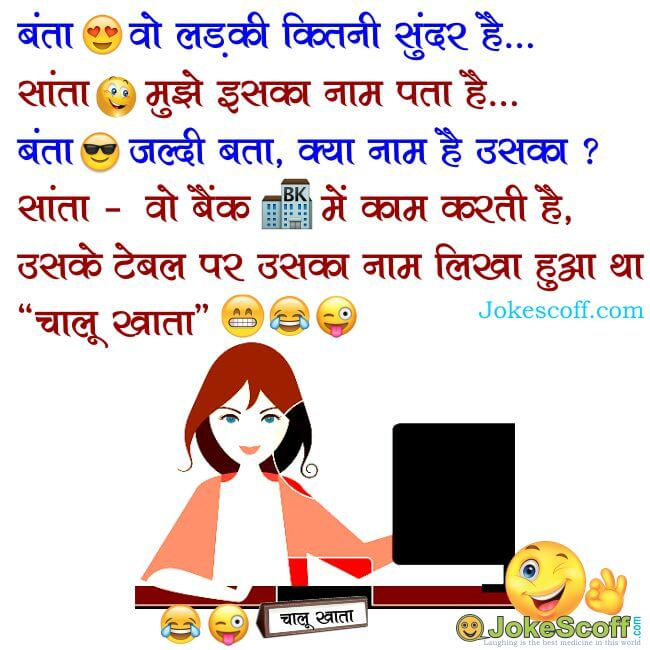 bank employe jokes in hindi