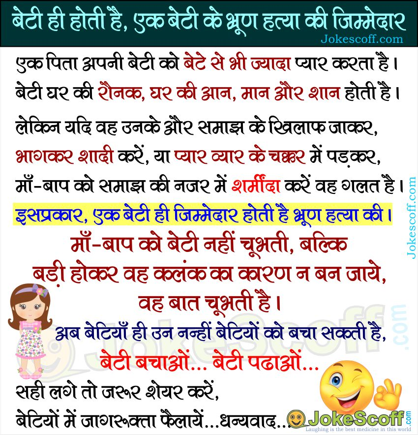 beti bachao quotes suvichar Hindi