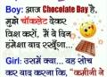 chocolate day funny jokes