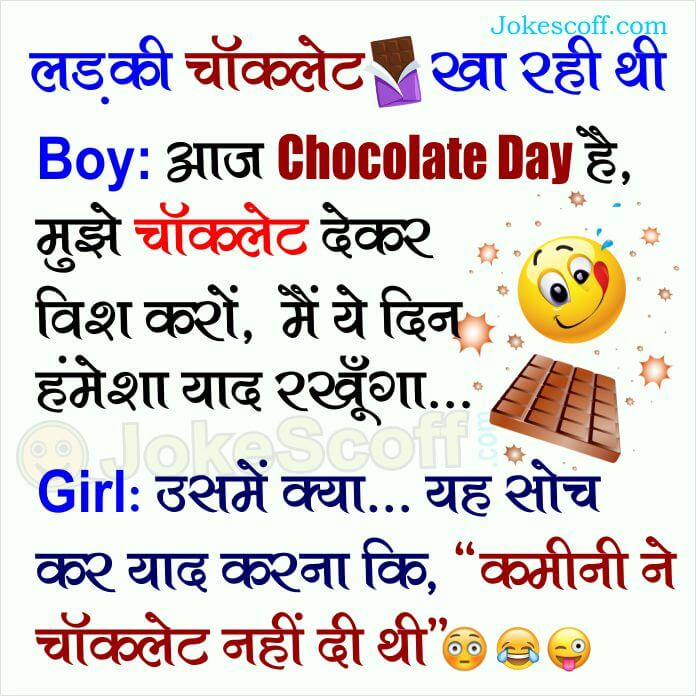 चॉकलेट डे Funniest Jokes For Chocolate Day In Hindi