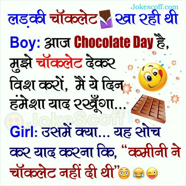 chocolate day funny hindi jokes