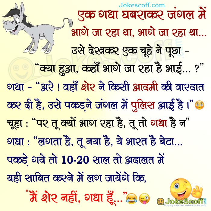 funny indian jokes