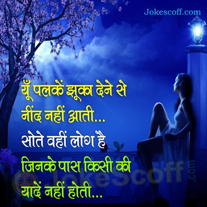 good night sad sms