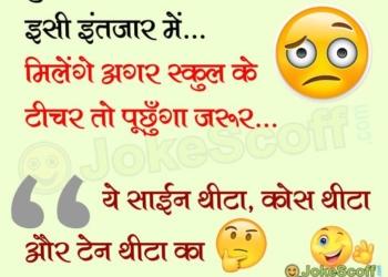 maths sin thita cos thita tan thita Funniest jokes in Hindi