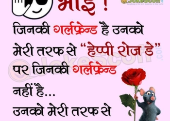 rose day funny sms jokes in hindi