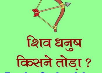 maha shivratri funny sms teacher student jokes