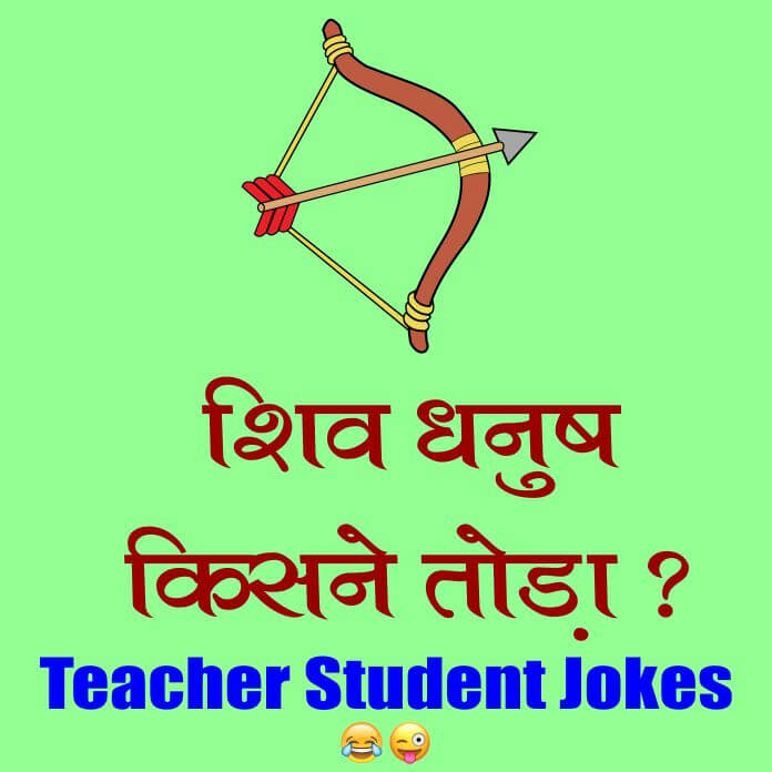 maha shivratri funny sms teacher student jokes