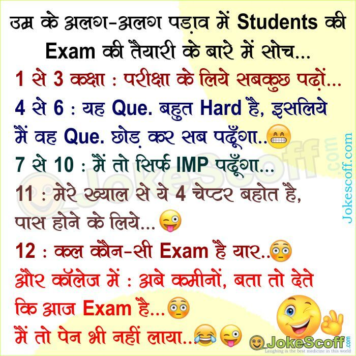 students exam time jokes in hindi