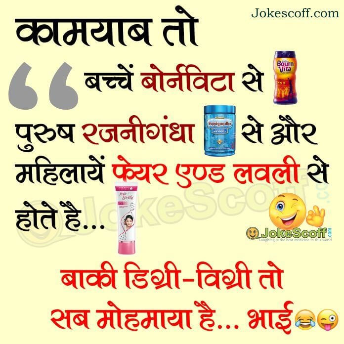 success kamyabi funny jokes - bournvita - Rajnigandha - Fair & lovely and