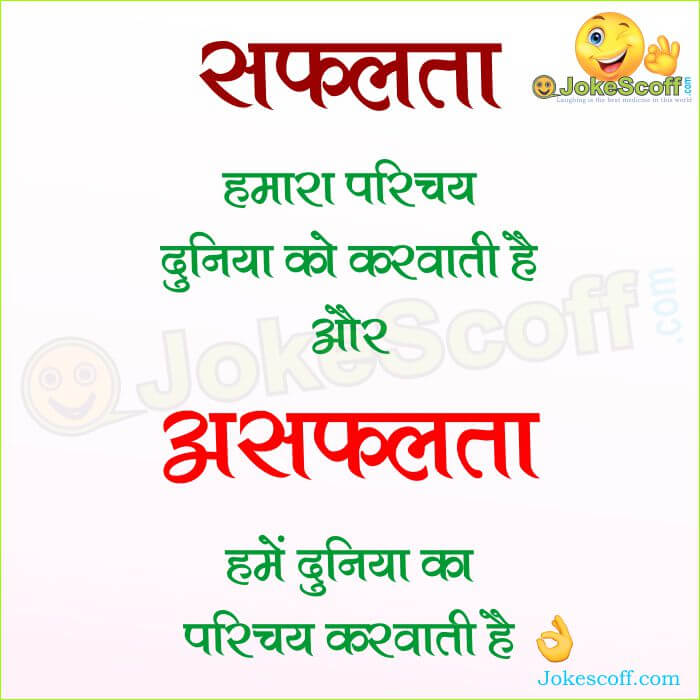 success motivational Hindi Quotes