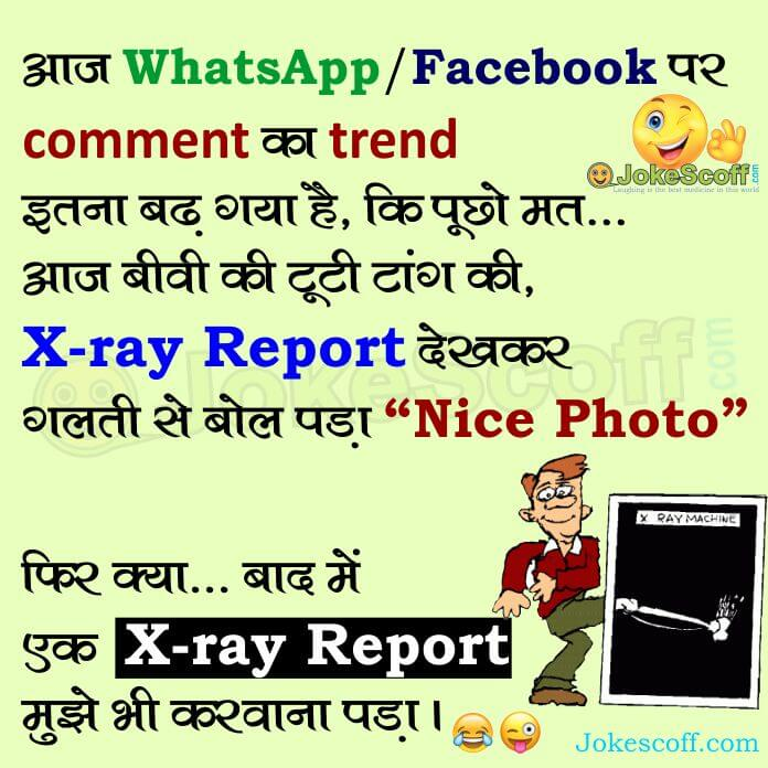 whatsapp facebook comment trend husband wife jokes