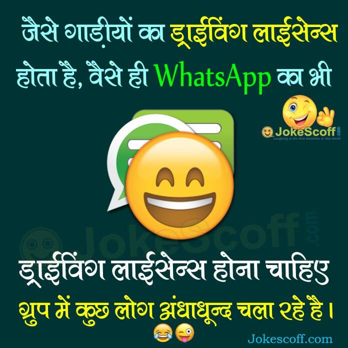 whatsapp jokes