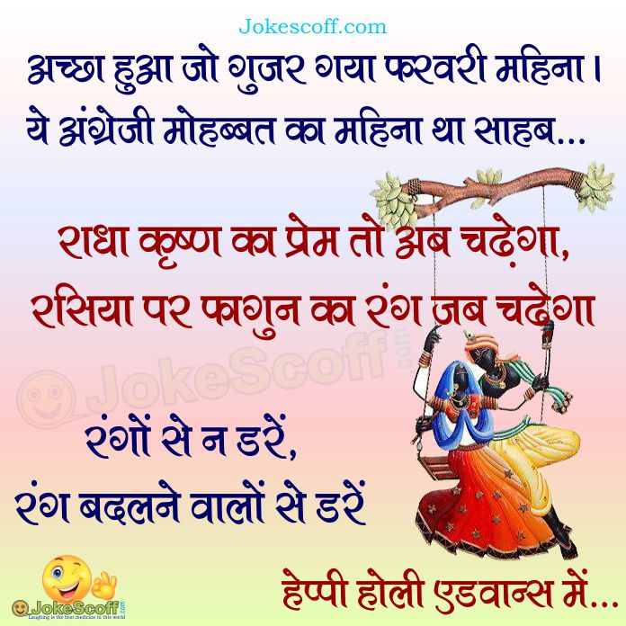 holi sms and quotes