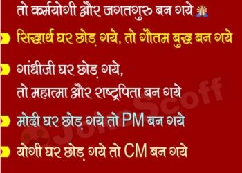 PM Modi and CM Yogi Funny Jokes in Hindi