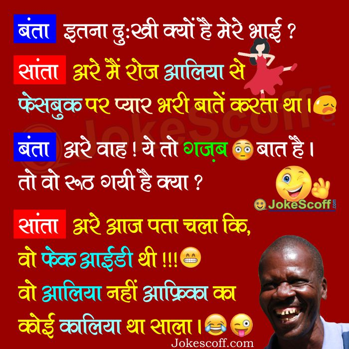 santa banta funny jokes