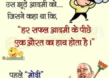 UP CM Yogi Adityanath Funny Jokes in Hindi