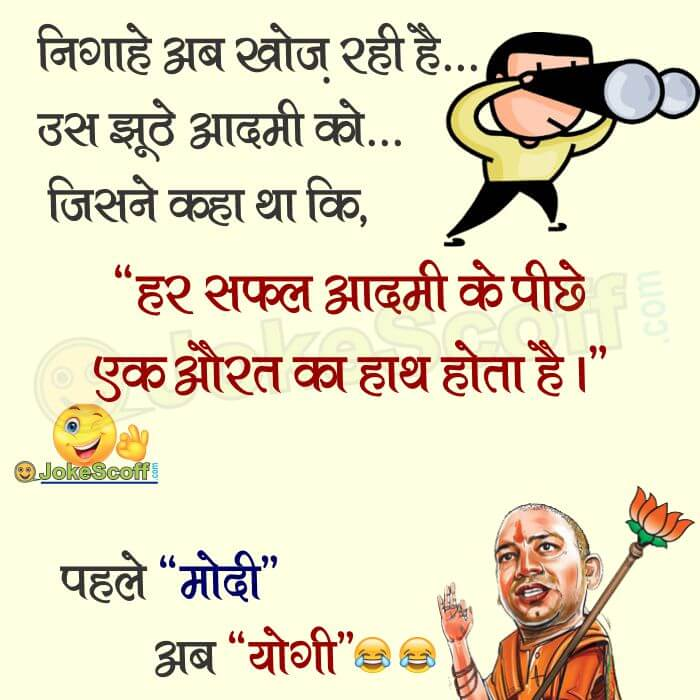 UP CM Yogi Adityanath Funny Jokes in Hindi