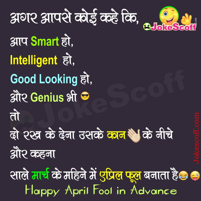 april fool in advance jokes