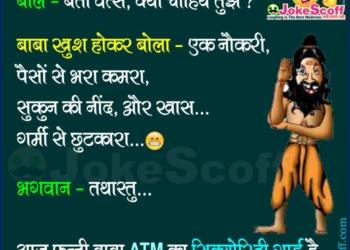 funny baba ATM jokes in hindi