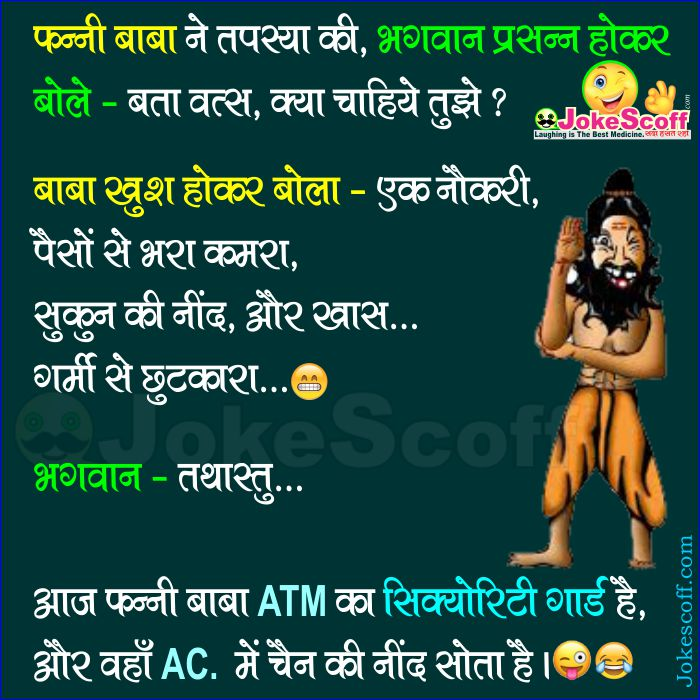 funny baba ATM jokes in hindi
