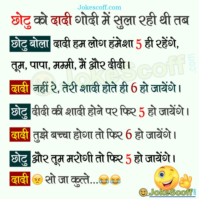 grandma and grandson funniest jokes in hindi