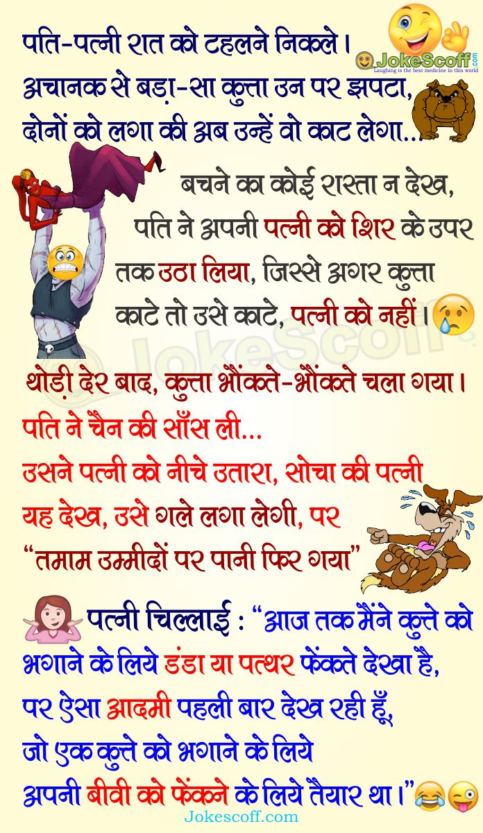 husband wife pati patni very funny jokes