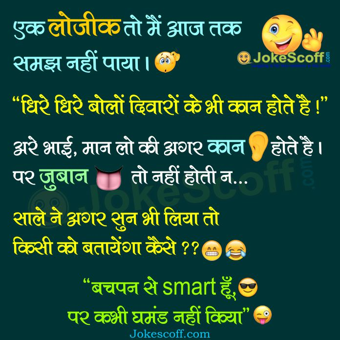 logic jokes in hindi