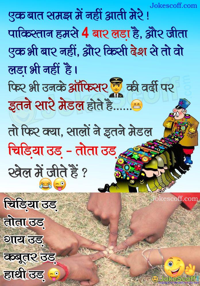 pakistan funny hindi jokes
