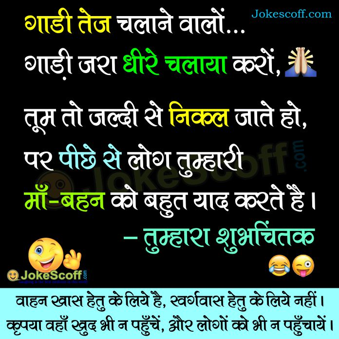 please slow drive funny message hindi